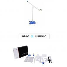Սպիտակեցման լամպ Lingchen