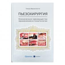 Պիեզո վիրաբուժություն․ կլինիկական առավելությունները