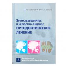Ատամնաալվեոլյար և դիմածնոտային օրթոդոնտիկ բուժում Ракоши Т., Грабер Т.М